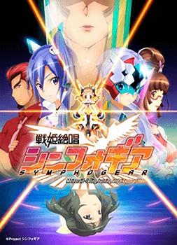 戦姫絶唱シンフォギア Blu-ray BOX
