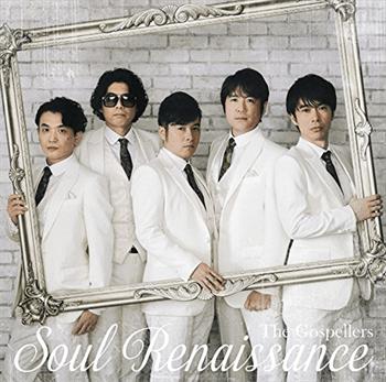 Soul Renaissance(初回生産限定盤) ゴスペラーズ