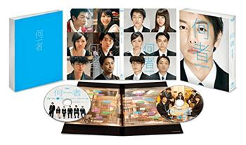 何者 Blu-ray 豪華版 佐藤健