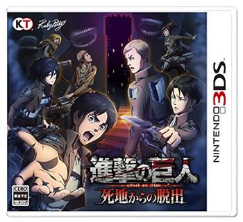 進撃の巨人 死地からの脱出 3DS