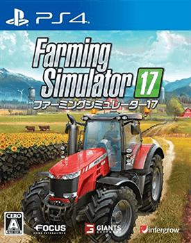 ファーミングシミュレーター17 PS4