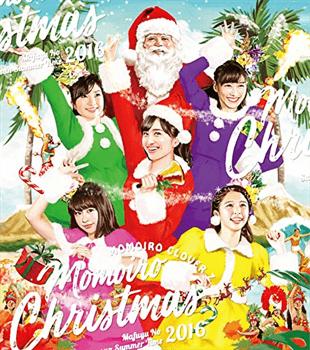 ももいろクリスマス 2016 真冬のサンサンサマータイム