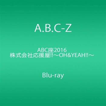 ABC座2016 株式会社応援屋!!~OH&YEAH!!~