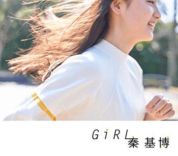 Girl(初回限定盤) 秦基博