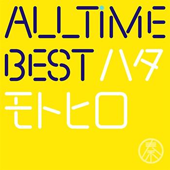 All Time Best ハタモトヒロ (初回限定はじめまして盤)