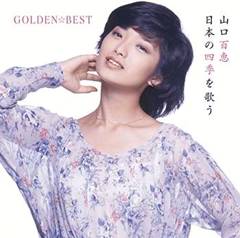 GOLDEN☆BEST 日本の四季を歌う