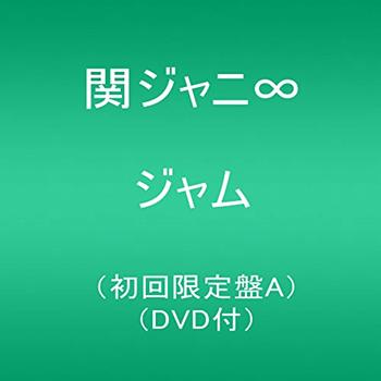 ジャム 関ジャニ∞(エイト)