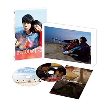 映画「君と100回目の恋」(初回生産限定盤) miwa