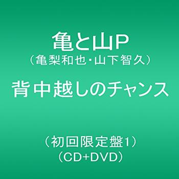 背中越しのチャンス(初回限定盤1) 亀と山P