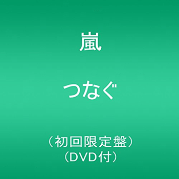 つなぐ(初回限定盤) 嵐
