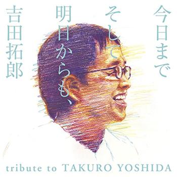 今日までそして明日からも、吉田拓郎