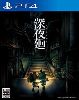 深夜廻 PS4