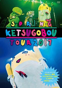 春のケツゴボウツアー2017