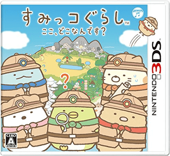 すみっコぐらし ここ、どこなんです? 3DS