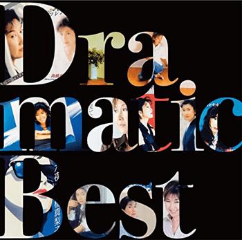 Dramatic Best ドラマ・映画主題歌集
