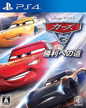 カーズ3 勝利への道 PS4