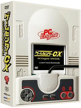 ゲームセンターCX PCエンジン スペシャル 有野晋哉