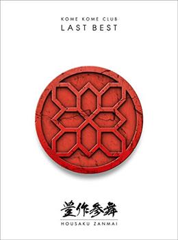LAST BEST ~豊作参舞~(初回生産限定盤) 米米CLUB