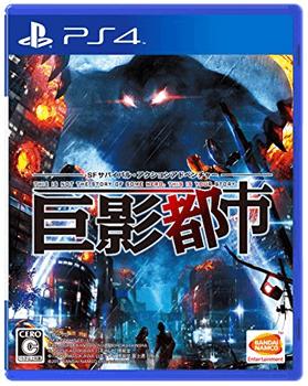巨影都市 PS4