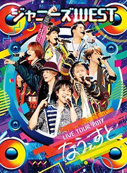 ジャニーズWEST LIVE TOUR 2017 なうぇすと(初回生産限定盤)