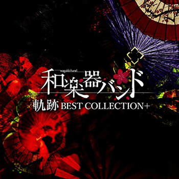 軌跡 BEST COLLECTION+(Type-A(Music Video)) 和楽器バンド