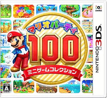 マリオパーティ100 ミニゲームコレクション 3DS