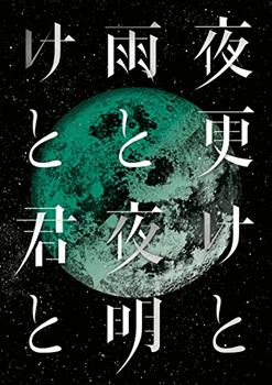 SID 日本武道館 2017 「夜更けと雨と/夜明けと君と」 シド