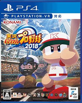 実況パワフルプロ野球2018 PS4