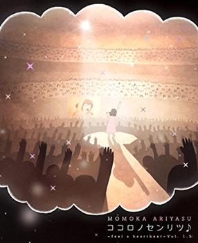 ココロノセンリツ ~feel a heartbeat~ Vol.1.5 有安杏果