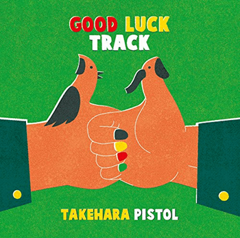 GOOD LUCK TRACK (初回限定盤) 竹原ピストル