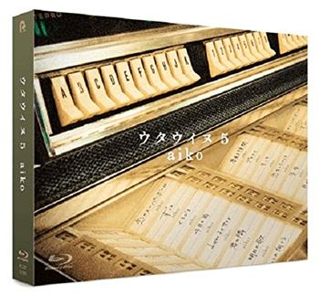ウタウイヌ5【初回限定・特殊パッケージ仕様】 aiko