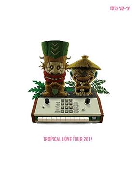 TROPICAL LOVE TOUR 2017(初回生産限定盤) 電気グルーヴ