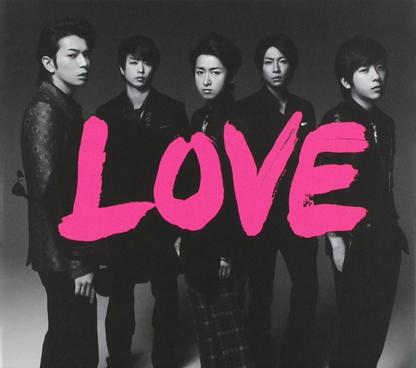 嵐LOVE