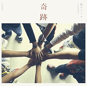 実力派・関ジャニ∞(エイト)