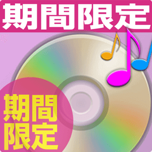 限定CD・DVDを入手する方法