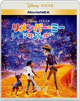 リメンバー・ミー MovieNEX ディズニー