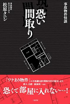 事故物件怪談 恐い間取り 松原タニシ