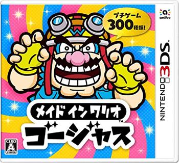 メイド イン ワリオ ゴージャス 3DS