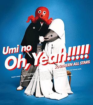 海のOh, Yeah!! (完全生産限定盤) サザンオールスターズ