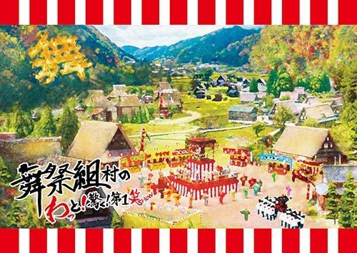 舞祭組村のわっと! 驚く! 第1笑(DVD2枚組)(初回盤) 舞祭組