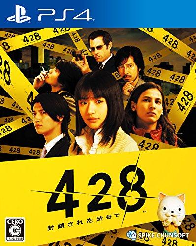 428 封鎖された渋谷で PS4