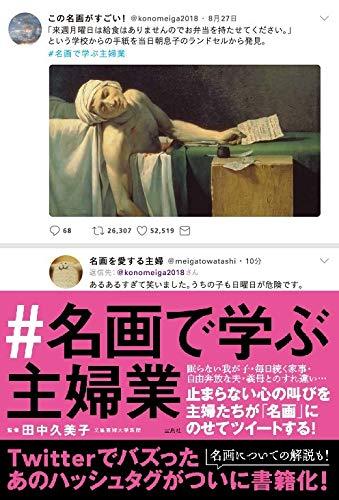 #名画で学ぶ主婦業 田中久美子