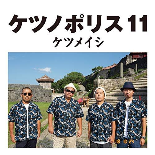 ケツノポリス11(ALBUM+DVD) ケツメイシ