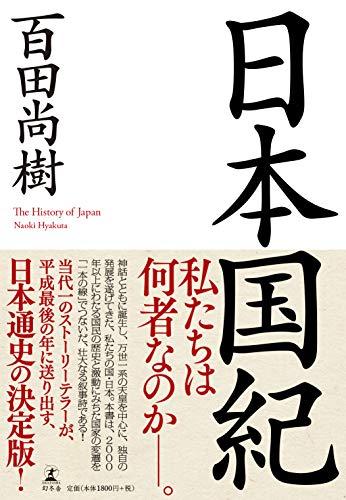 日本国紀 百田尚樹の画像
