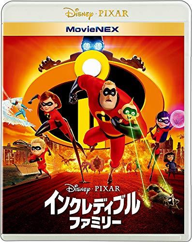 インクレディブル・ファミリー MovieNEX ディズニー
