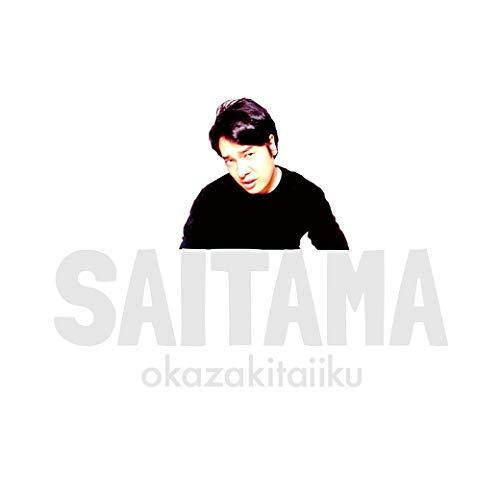 SAITAMA(初回生産限定盤) 岡崎体育